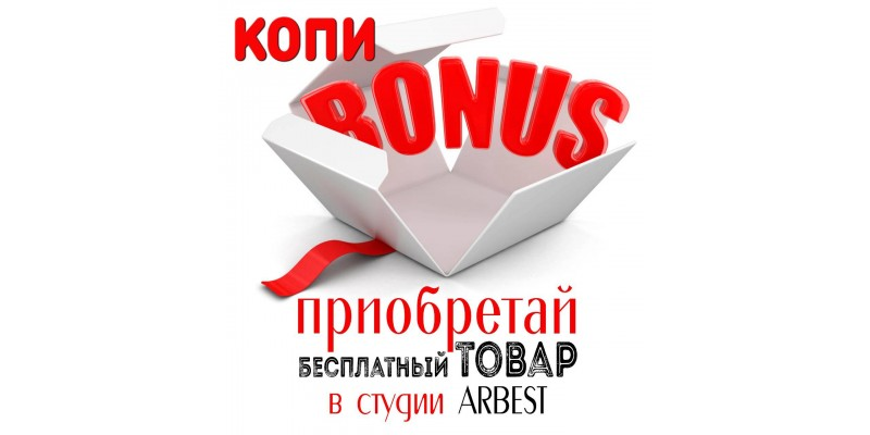 Бесплатный товар за бонусы
