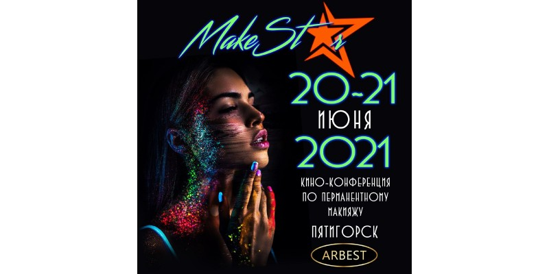 MakeStar2021