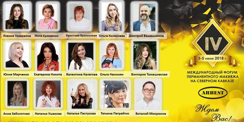 IV международный форум перманентного макияжа в Пятигорске
