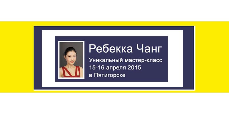 Ребекка Чанг проведет уникальный мастер-класс в Пятигорске