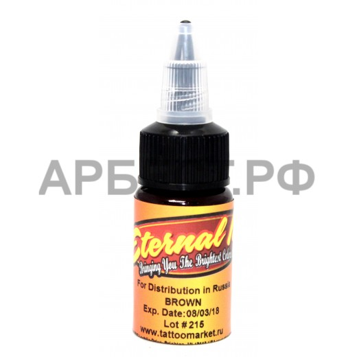 Пигмент Eternal Brown (15 ml)
