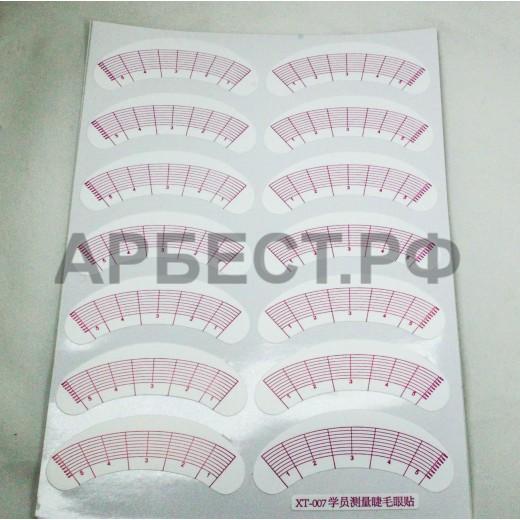 Стикеры для изоляции нижних ресниц