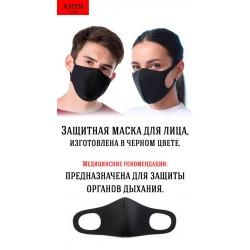 Защитная маска для лица (1шт)