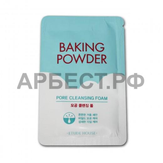 Пена для очищения Baking Powder