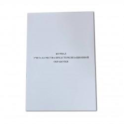 Комплект журналов для обязательного заполнения