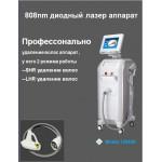 US408 Диодный лазер удаление волос Стационарный)