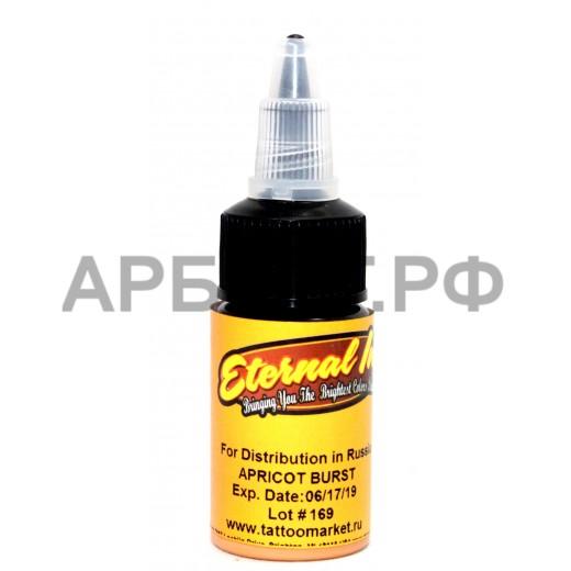 Пигмент Eternal Apricot Burst (15 ml)